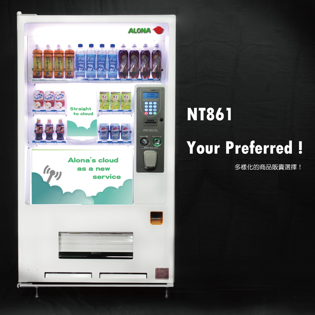 飲料販賣機 NT861 租賃方案 1